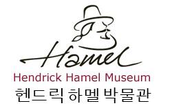 Henrick Hamel Museum